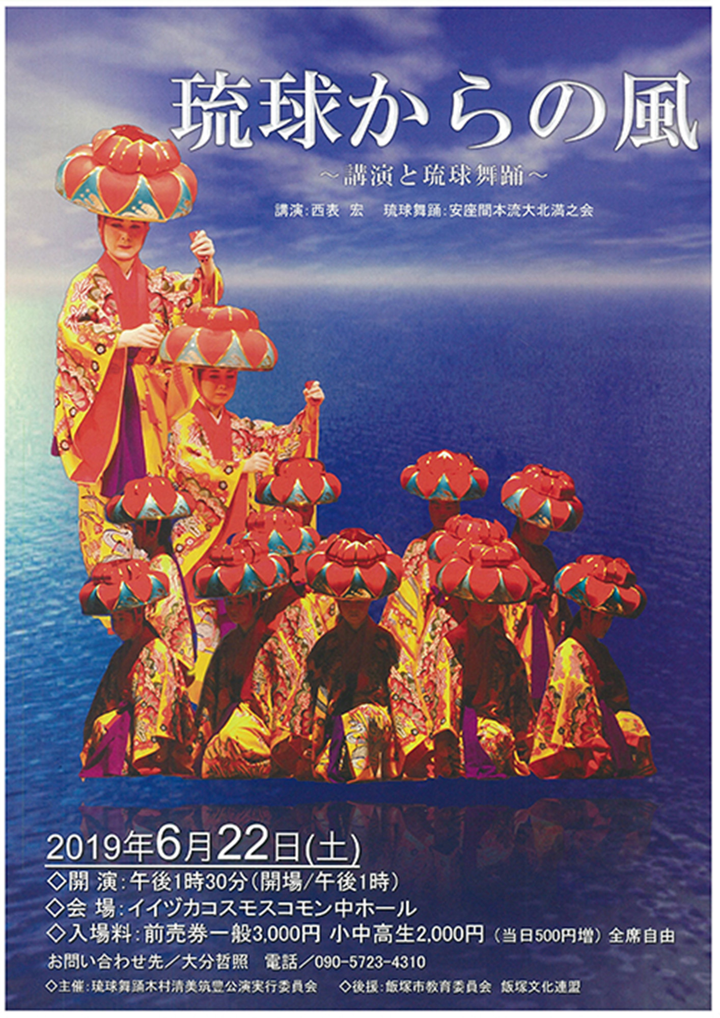 琉球からの風 -講演と琉球舞踊-