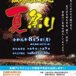 飯塚駐屯地 夏祭り(2019)
