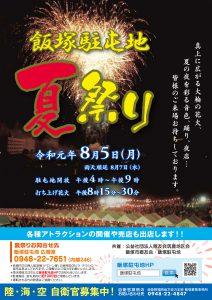 飯塚駐屯地 夏祭り 2019