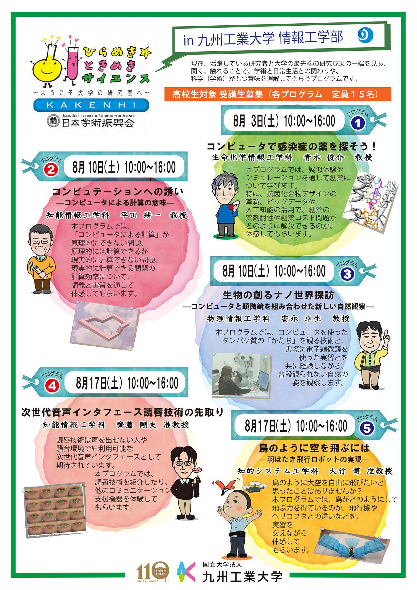 九州工業大学 ひらめき☆ときめきサイエンス 2019