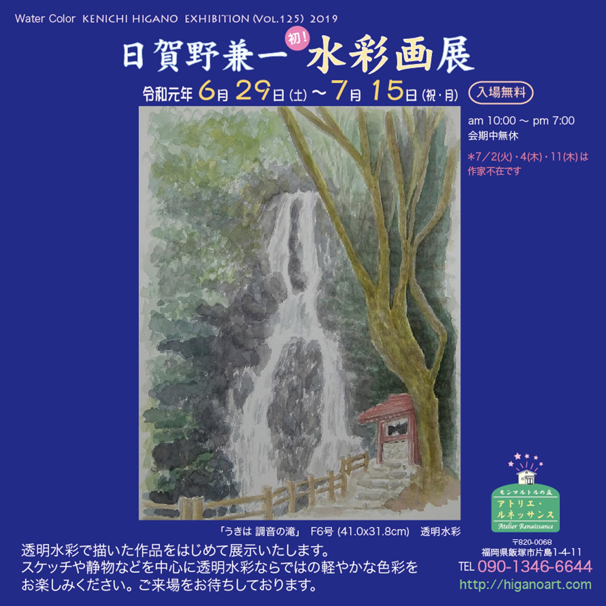 日賀野兼一 水彩画展