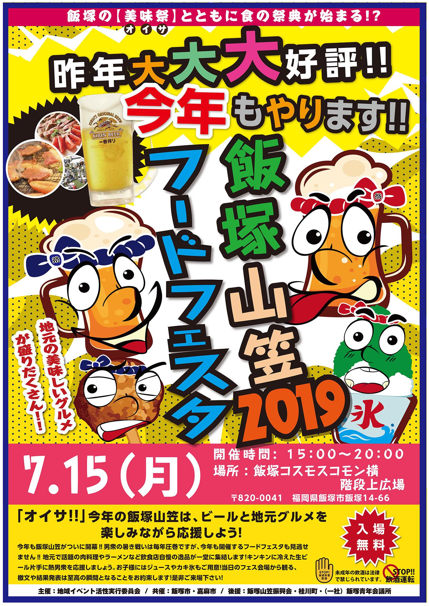 飯塚山笠 フードフェスタ 2019