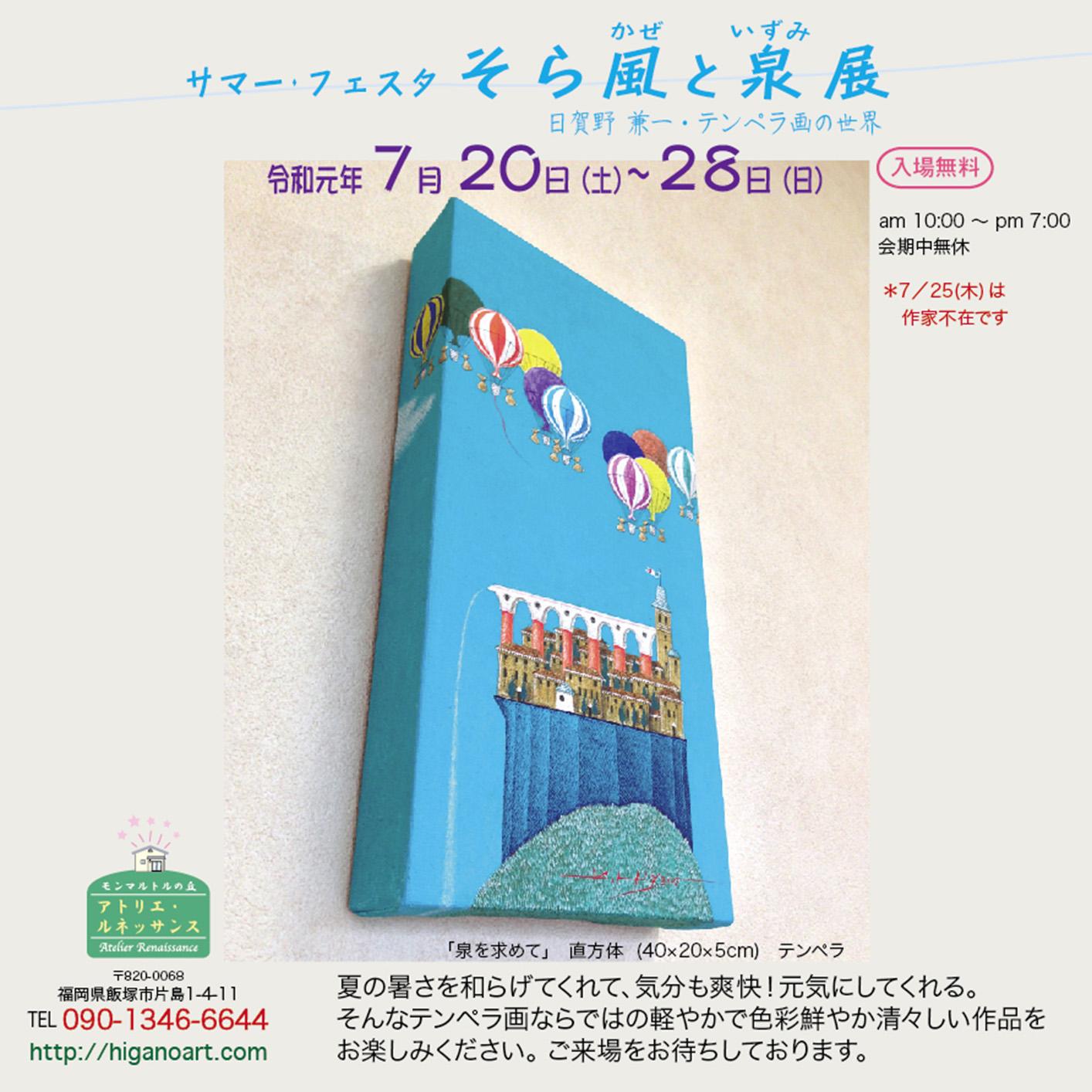 日賀野兼一 サマー・フェスタ そら風と泉展(2019)
