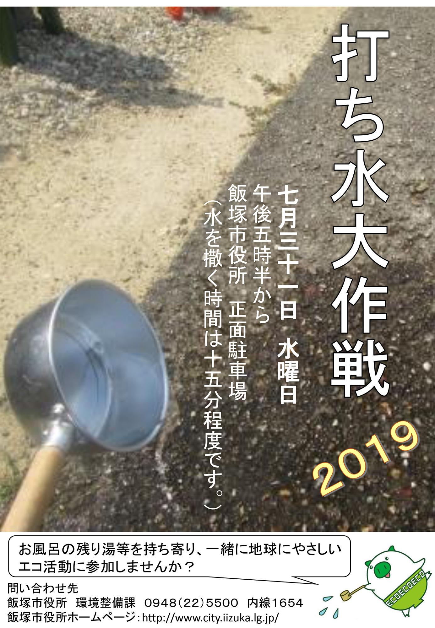 飯塚市役所 打ち水大作戦 2019
