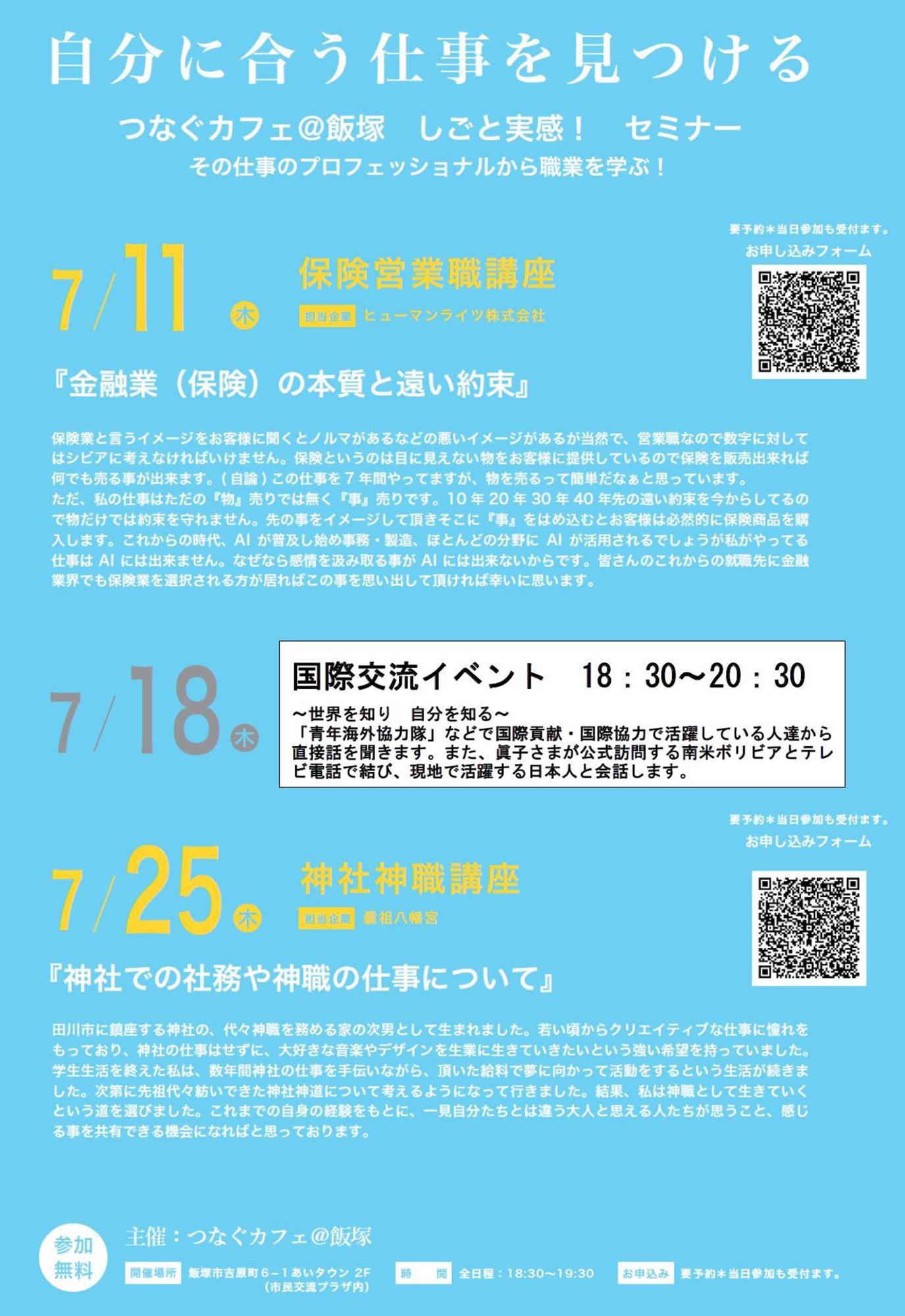 つなぐカフェ@飯塚「しごと実感セミナー」(7月)