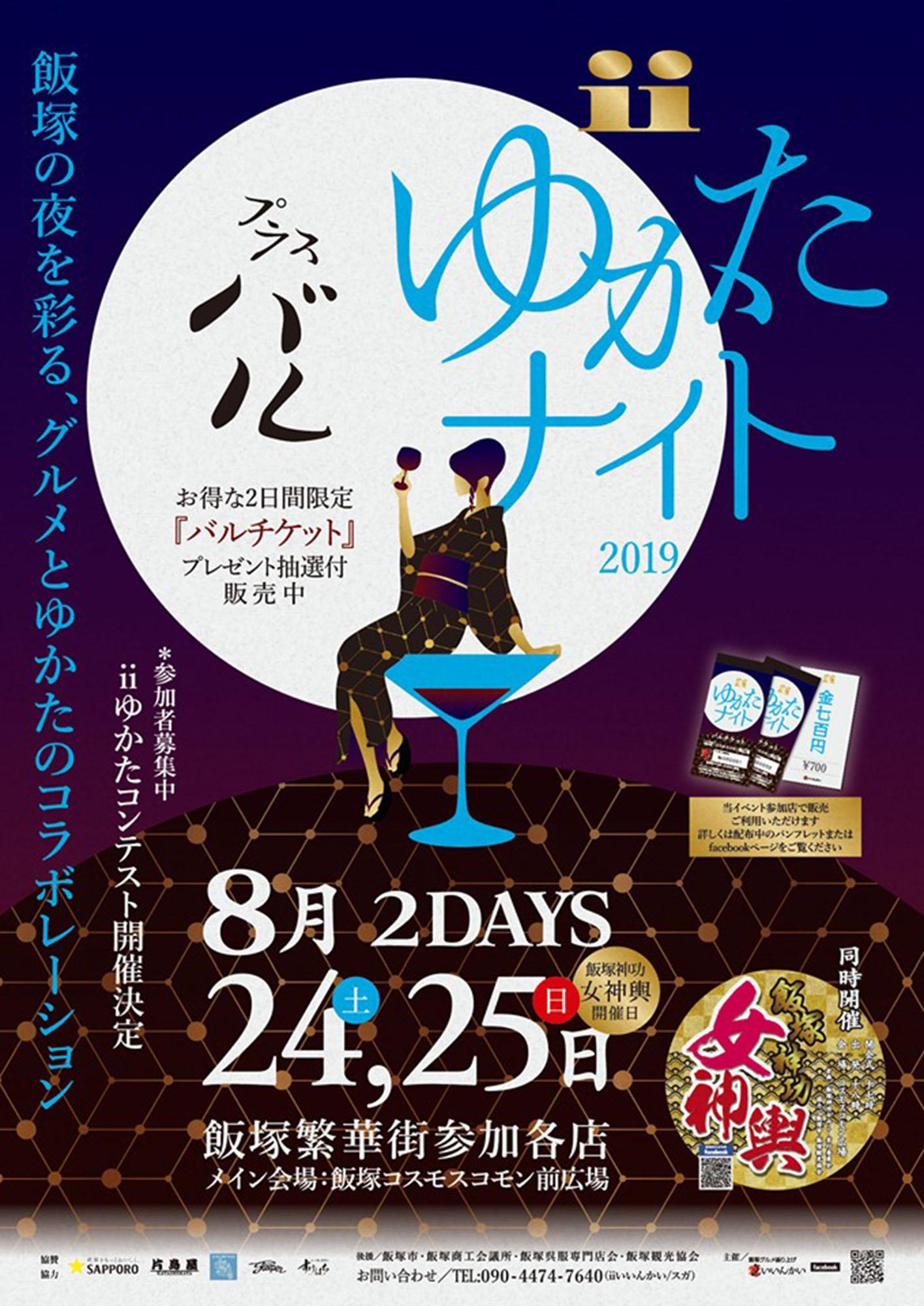 190824_iizuka_yukata_night