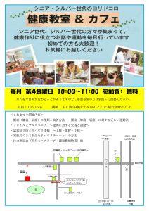 アマンテラス 健康教室&カフェ @ アマンテラス   飯塚市   福岡県   日本
