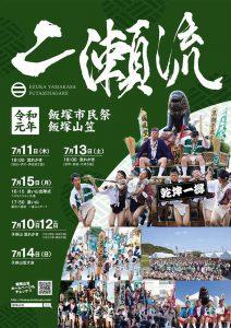 2019 飯塚山笠 二瀬流