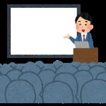 健幸都市いいづか特別講演会(2020)