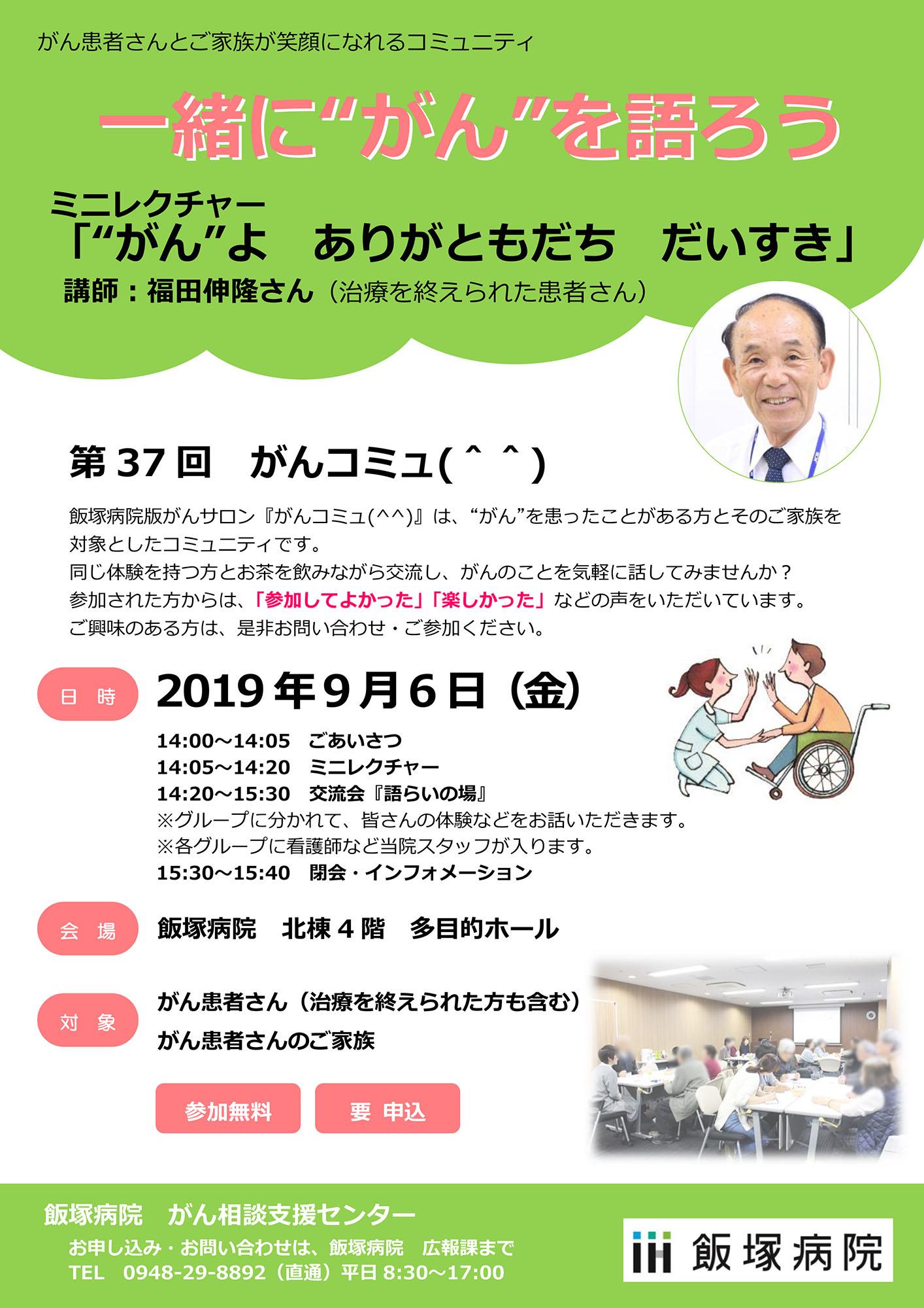 飯塚病院 第37回 がんコミュ
