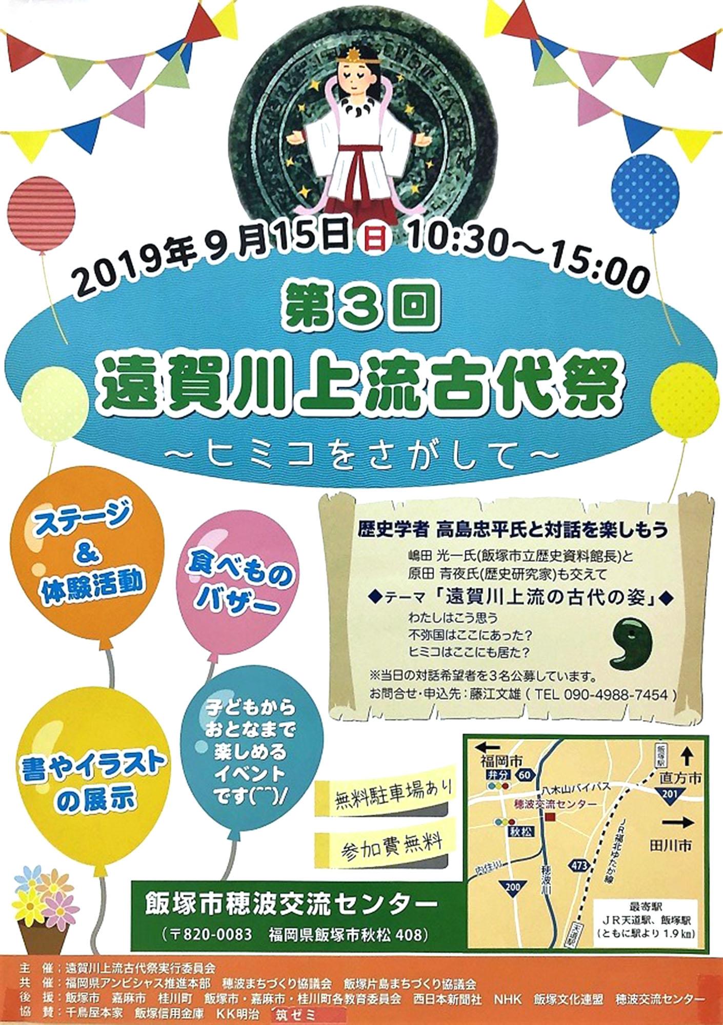 第3回 遠賀川上流古代祭