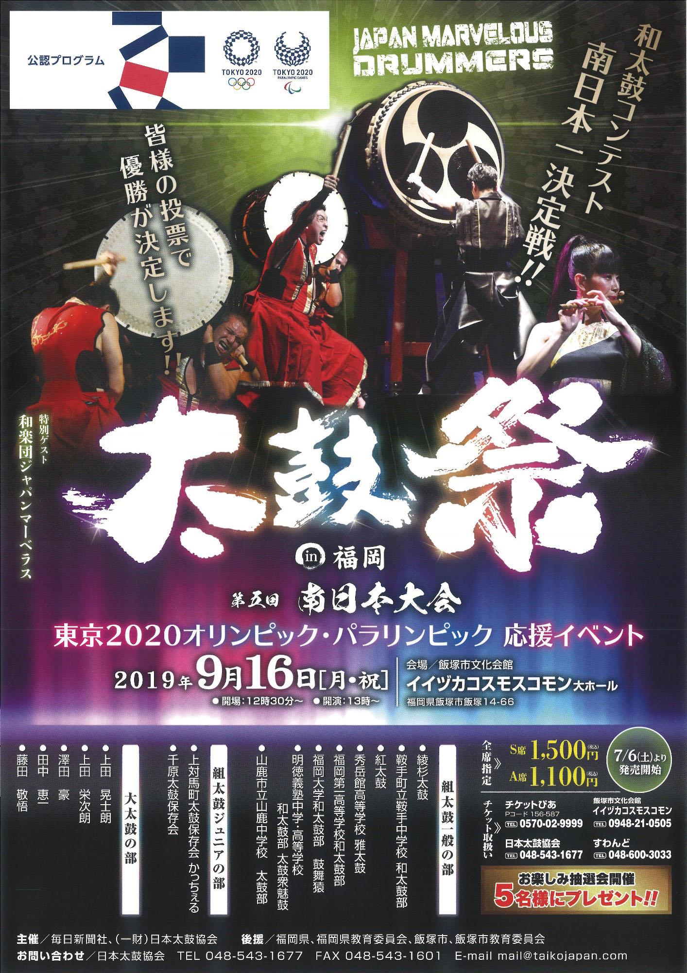 太鼓祭 in 福岡 第5回南日本大会(2019)