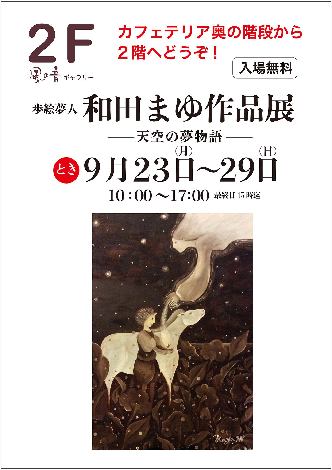 さかえ屋 風の音ギャラリー 和田まゆ作品展