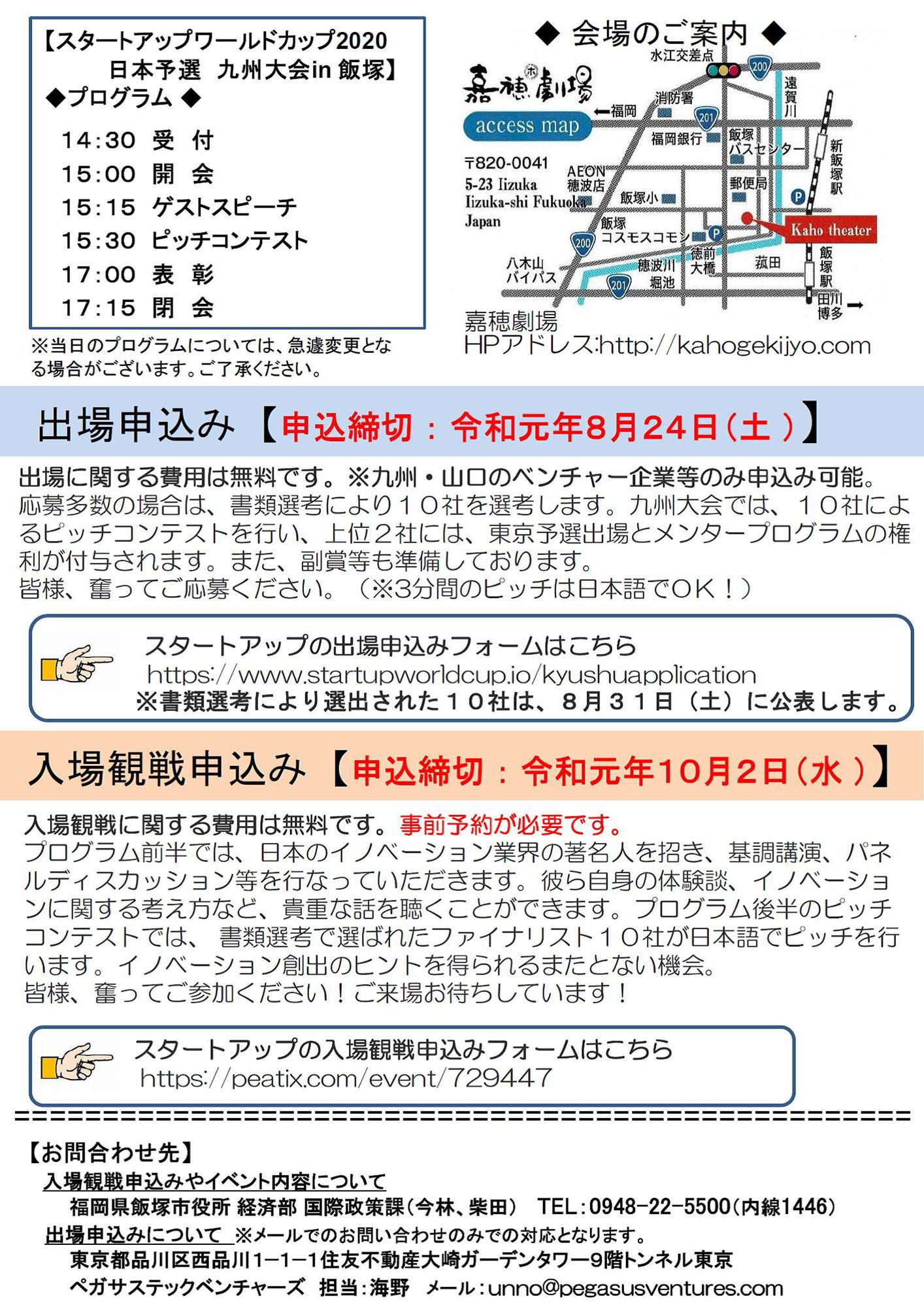 スタートアップワールドカップ2020 日本予選 九州大会in飯塚
