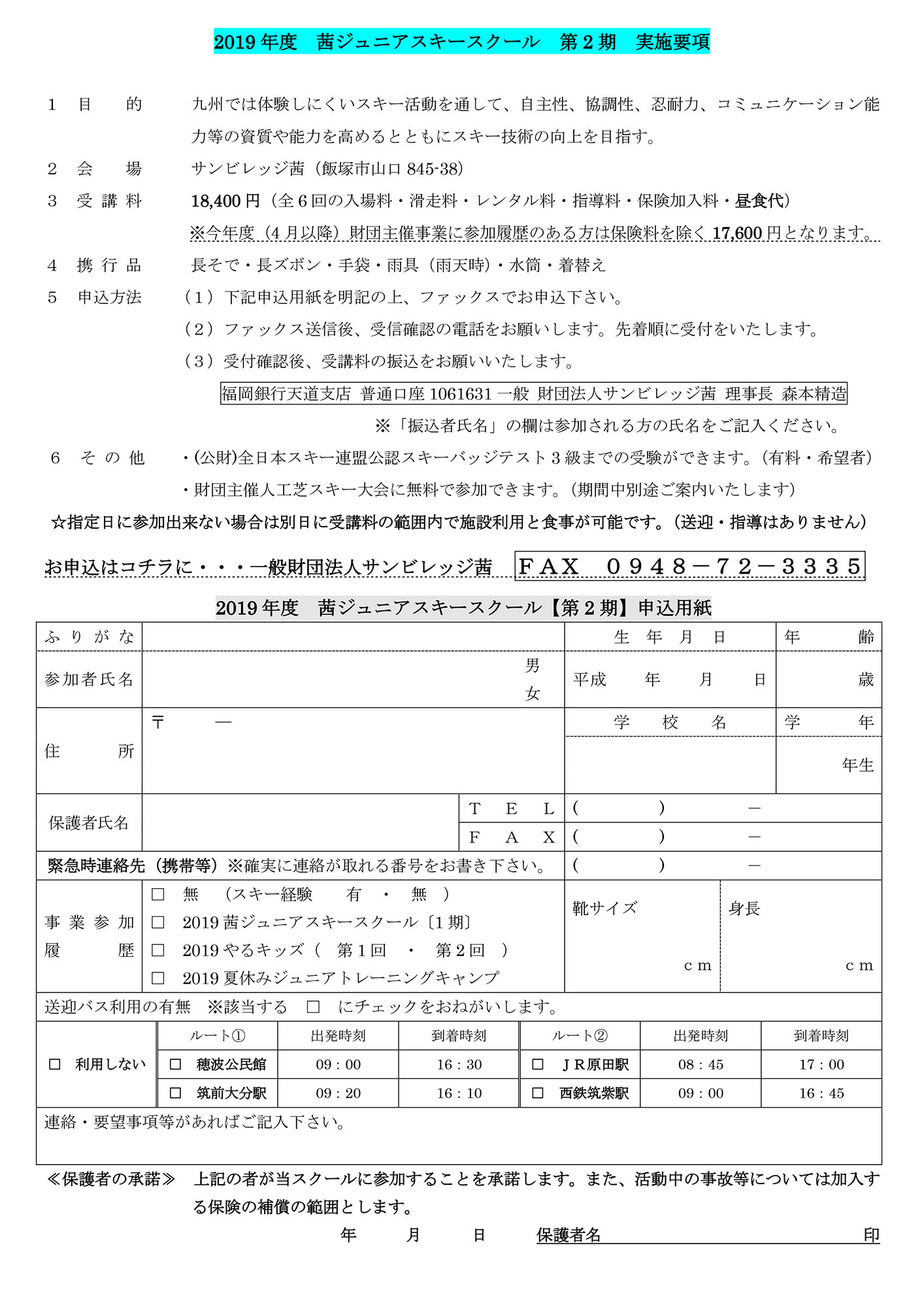 2019 茜ジュニアスキースクール【第2期】