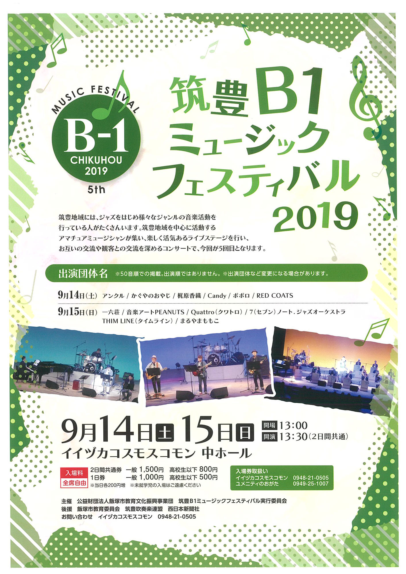 第51回 筑豊B1ミュージックフェスティバル 2019