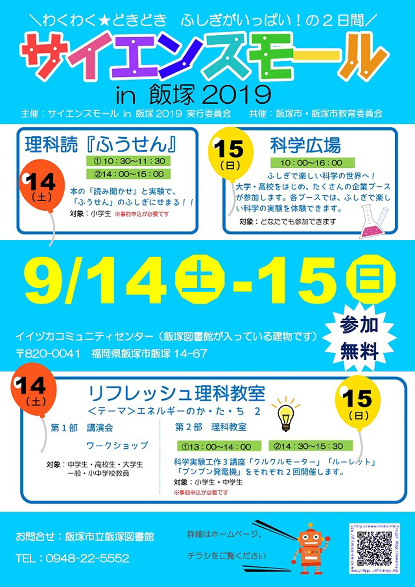 サイエンスモール in 飯塚 2019
