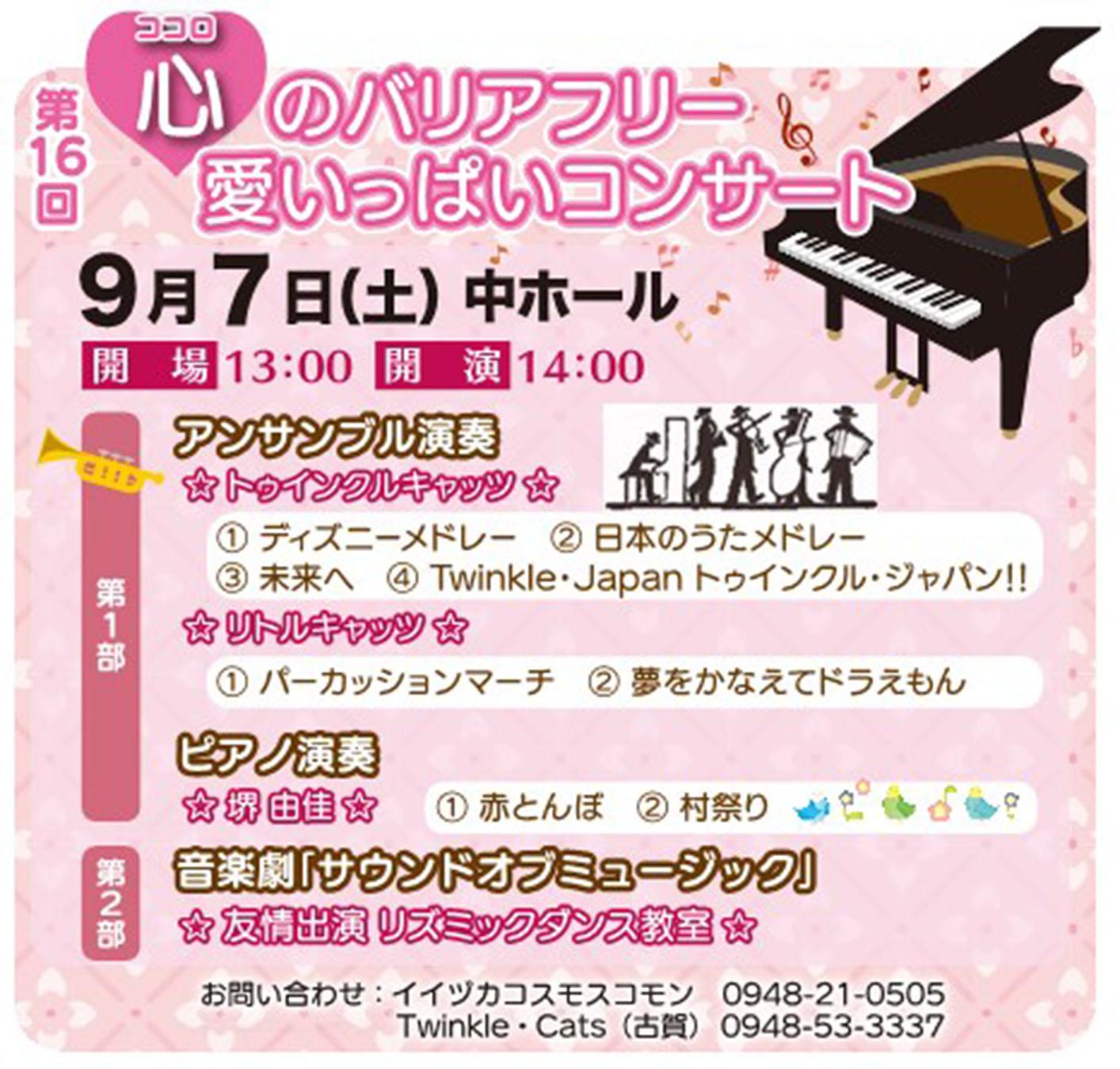 第16回 心のバリアフリー 愛いっぱいコンサート(2019)