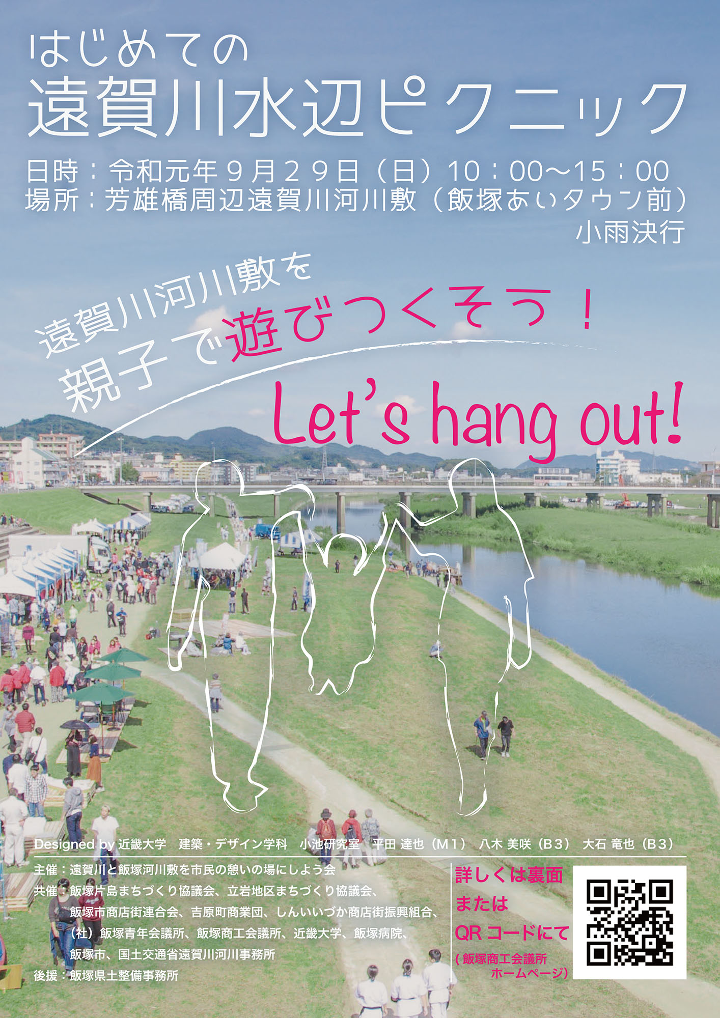 第1回 遠賀川水辺ピクニック