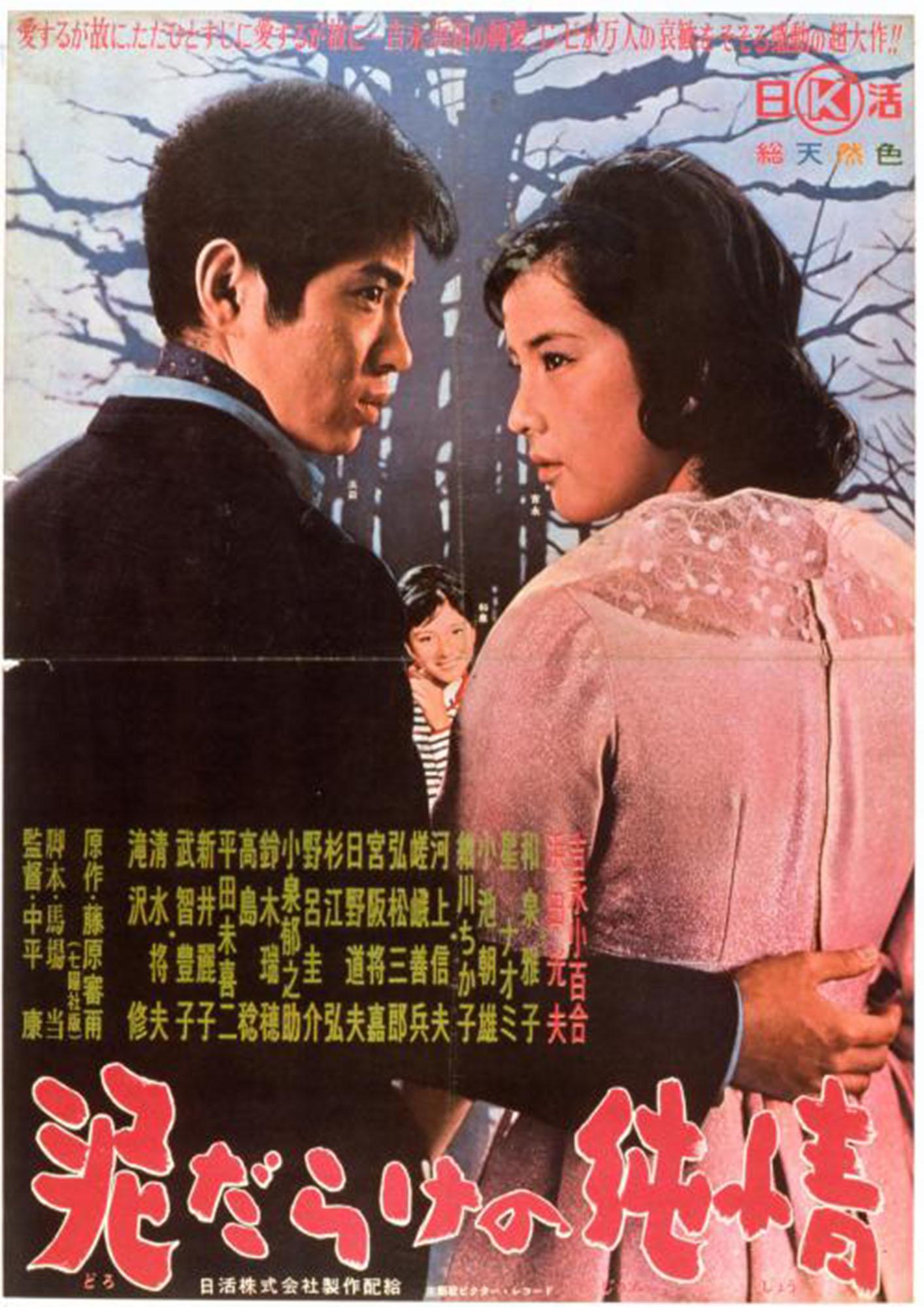 Cosmos Cinema 浜田光夫主演「泥だらけの純情」