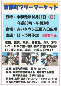 吉原町フリーマーケット @ あいタウン正面入口広場 | 飯塚市 | 福岡県 | 日本