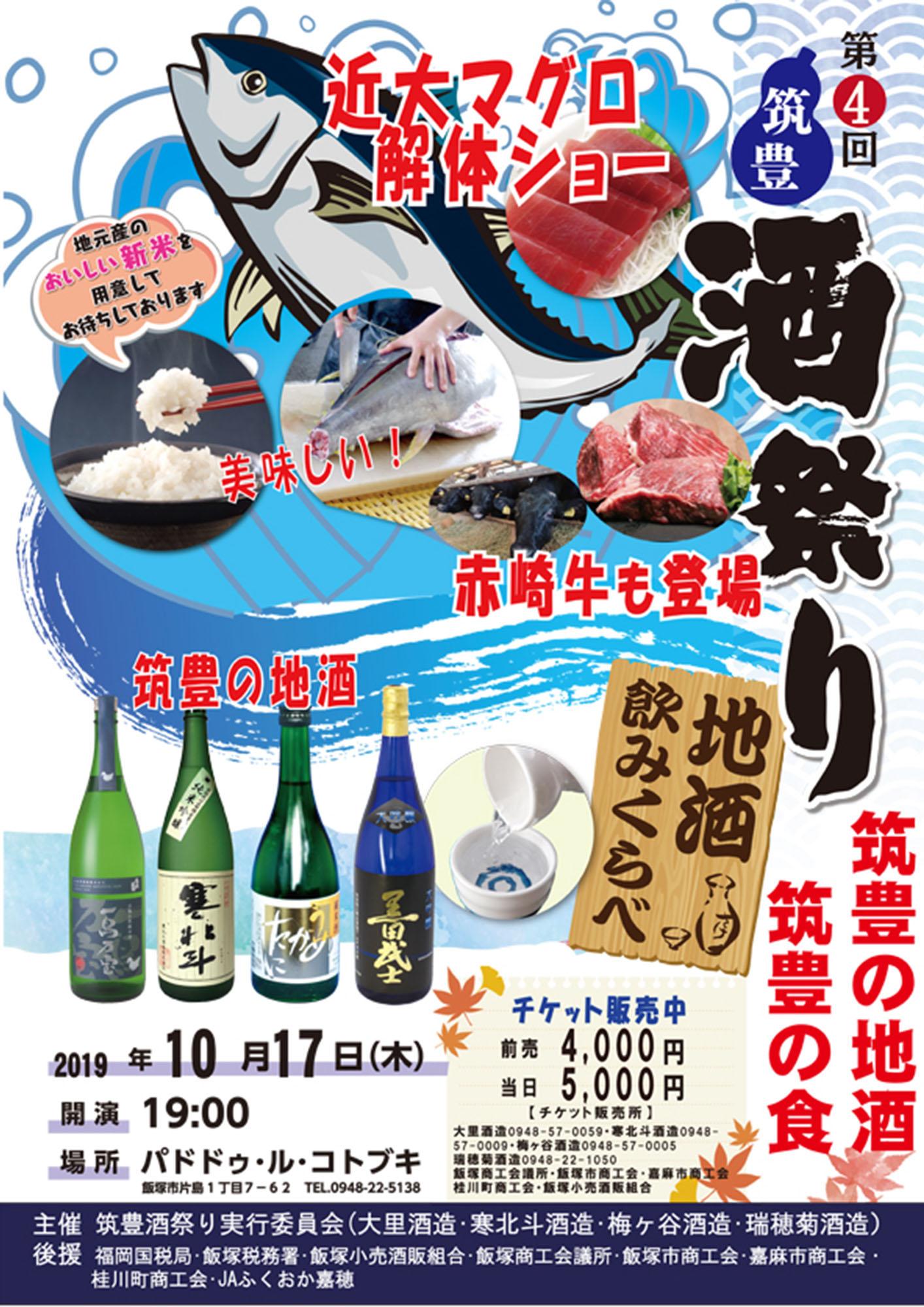第4回 筑豊酒祭り(2019)