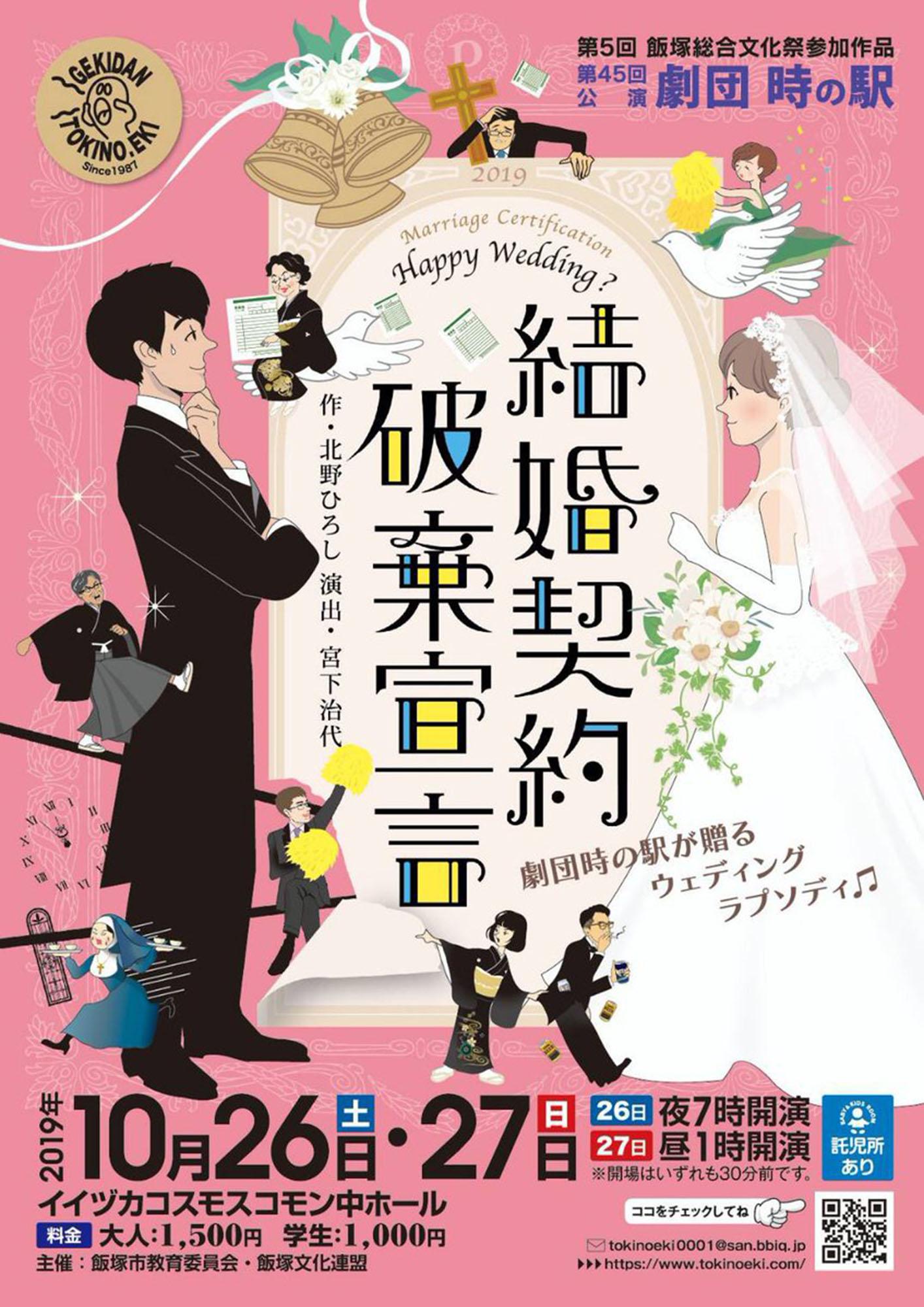 劇団「時の駅」第45回公演 「結婚契約破棄宣言」
