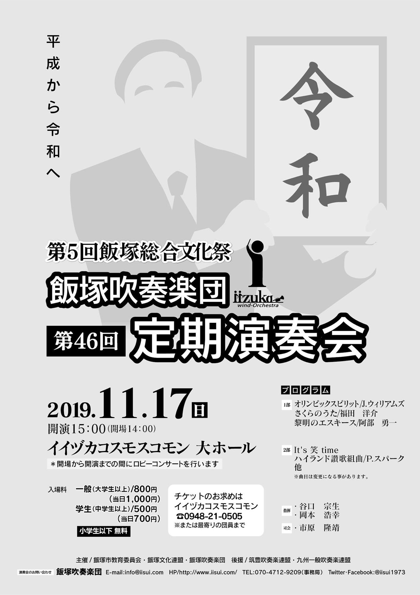 第46回 飯塚吹奏楽団 定期演奏会(2019)