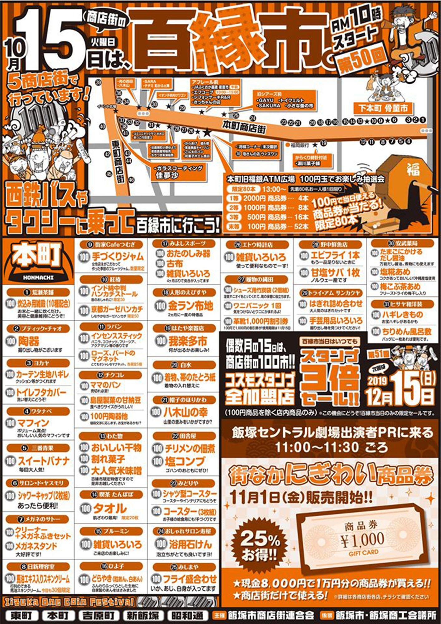 第50回 飯塚市商店街 百縁市