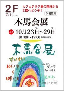 さかえ屋 風の音ギャラリー「木馬会展」 @ さかえ屋 風の音ギャラリー | 飯塚市 | 福岡県 | 日本