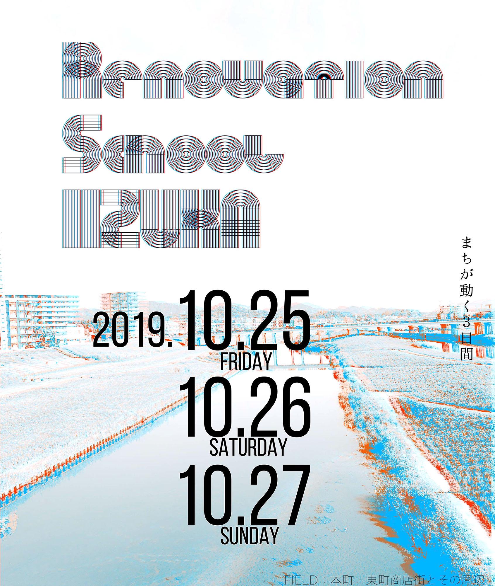 第1回 リノベーションスクール@飯塚