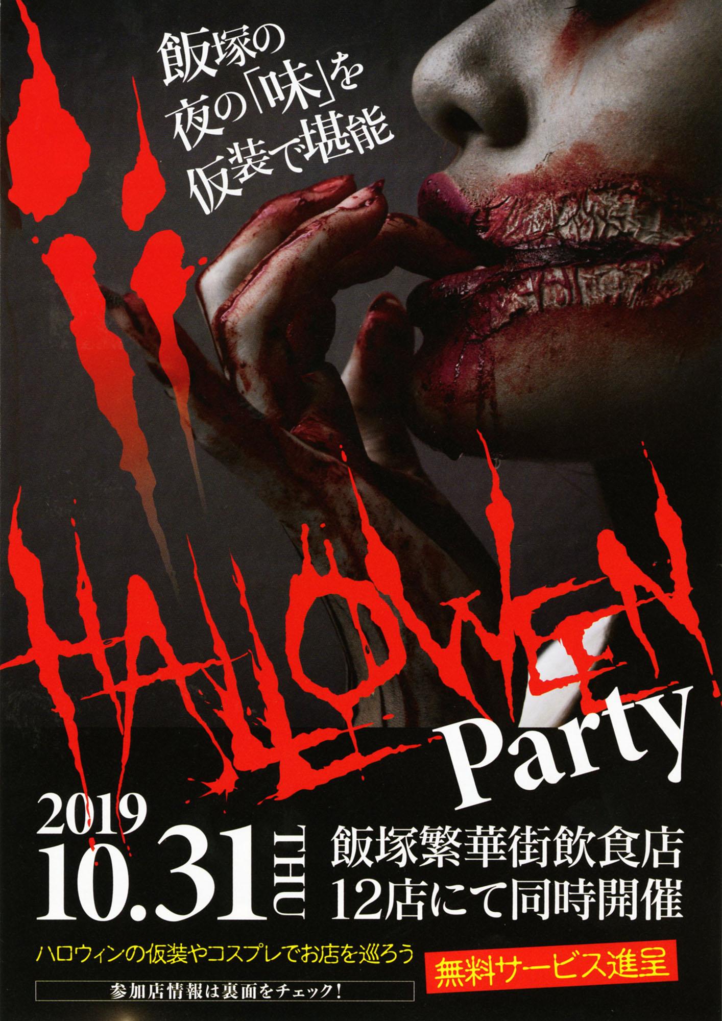ii ハロウィンパーティー