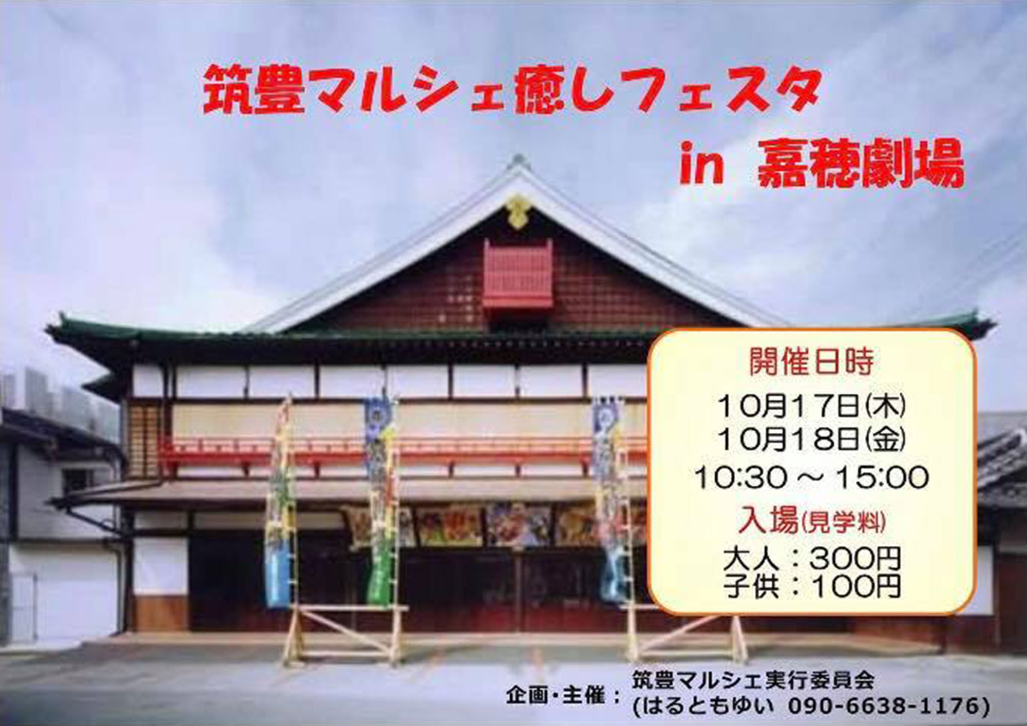 筑豊マルシェ 癒しフェスタ in 嘉穂劇場