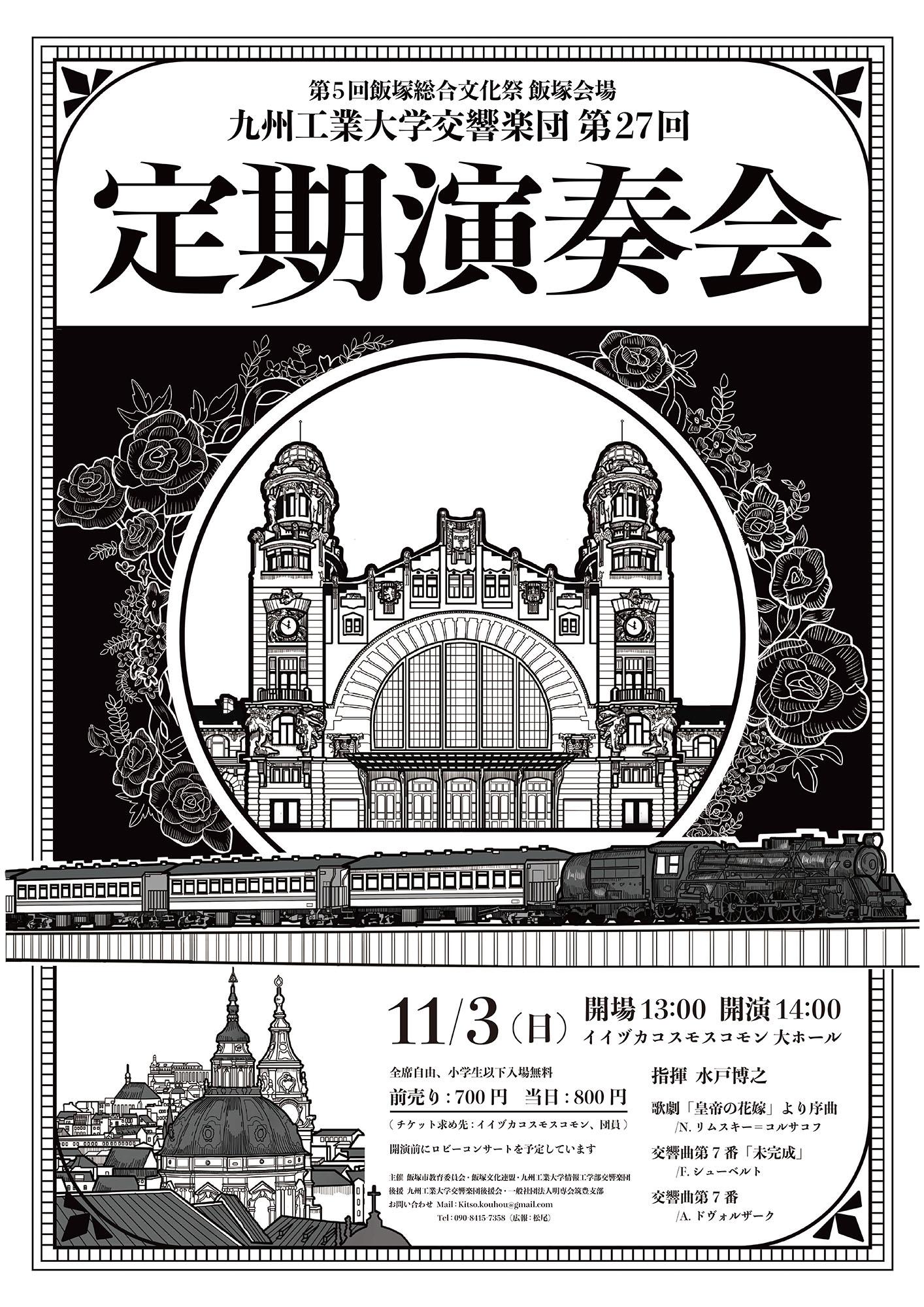 九州工業大学交響楽団 第27回 定期演奏会