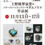 さかえ屋 風の音ギャラリー「上野焼翠泉窯&パワーストーンジュエリーマダムノリコオリジナル展」