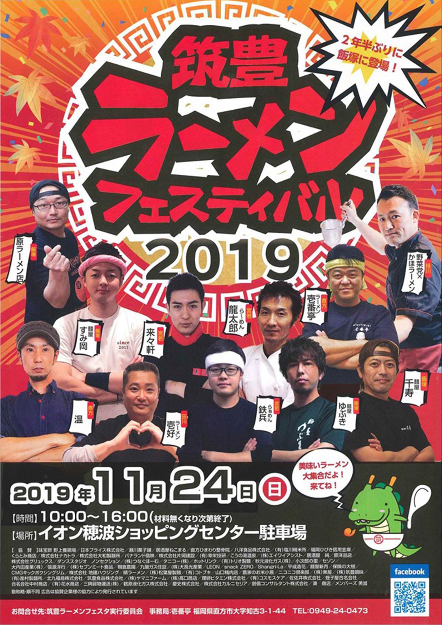 筑豊ラーメンフェスティバル 2019