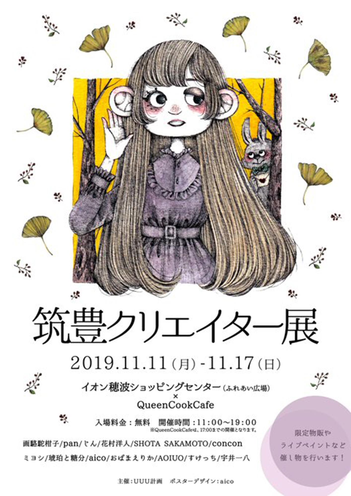 筑豊クリエイター展2019