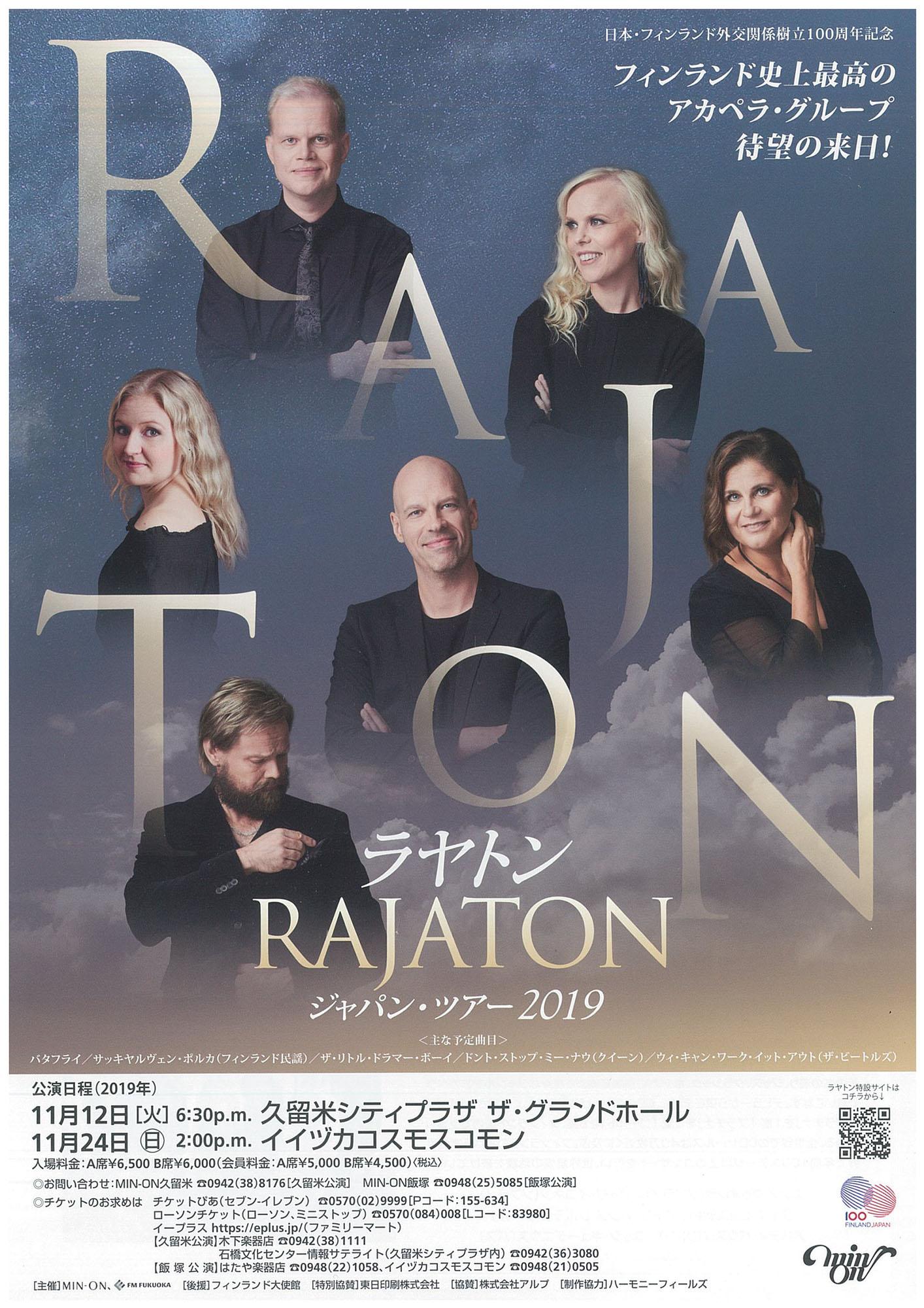 ラヤトン RAJATON ジャパンツアー2019