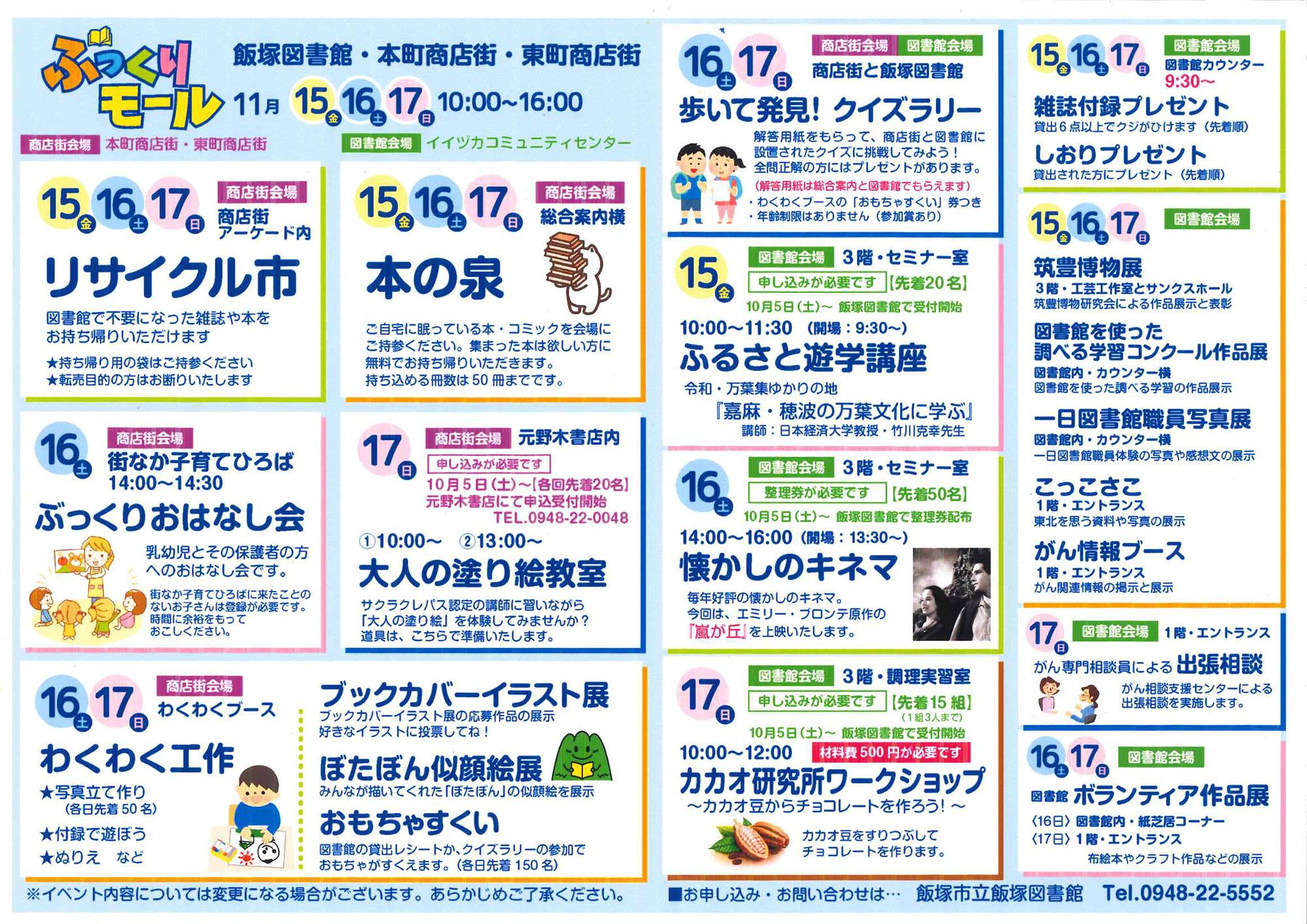 第4回 ぶっくりモール in 飯塚 2019