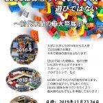 LEGO 〜前代未聞の工大祭展示〜