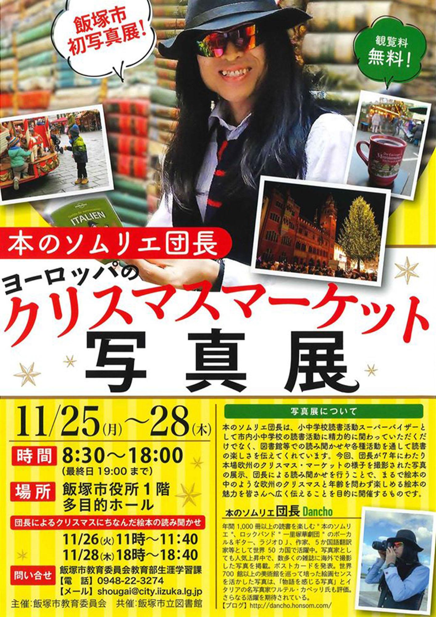 本のソムリエ団長 ヨーロッパのクリスマスマーケット写真展