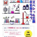 秋のスペシャル企画「化学実験クラブ」
