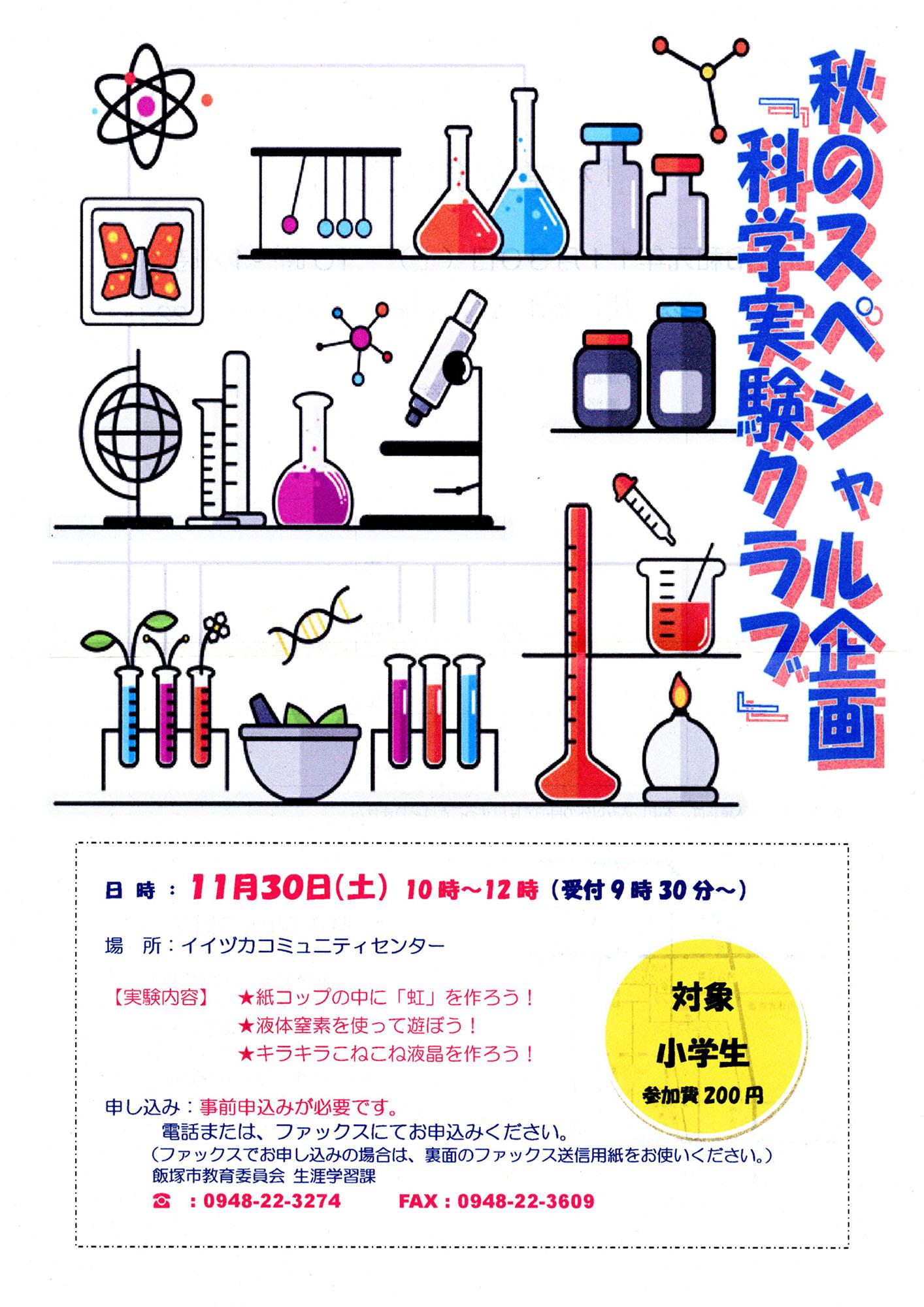 秋のスペシャル企画 化学実験クラブ