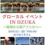 グローカルイベント IN IIZUKA 〜飯塚から南アフリカへ〜
