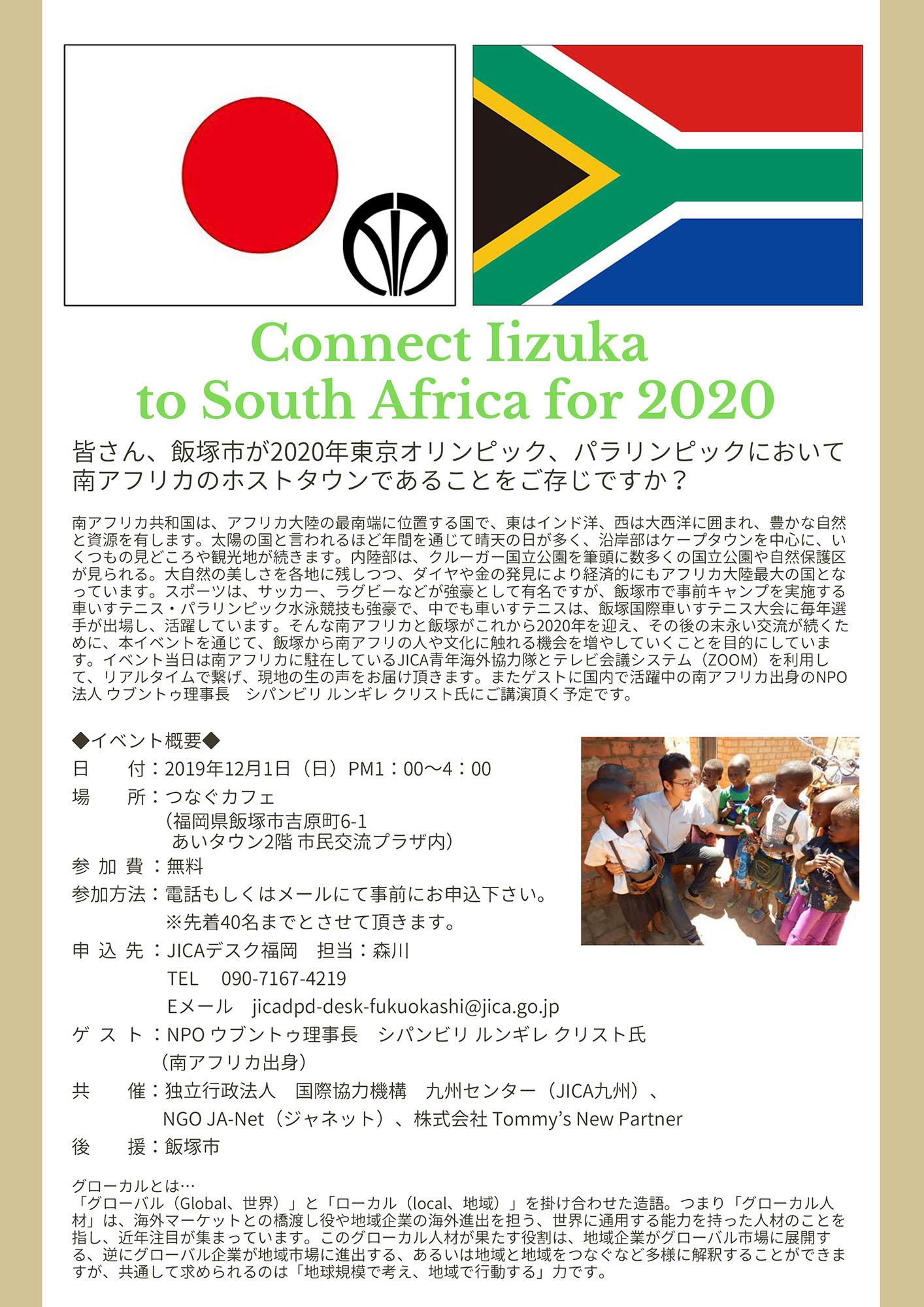 グローカルイベント in 飯塚 飯塚から南アフリカへ
