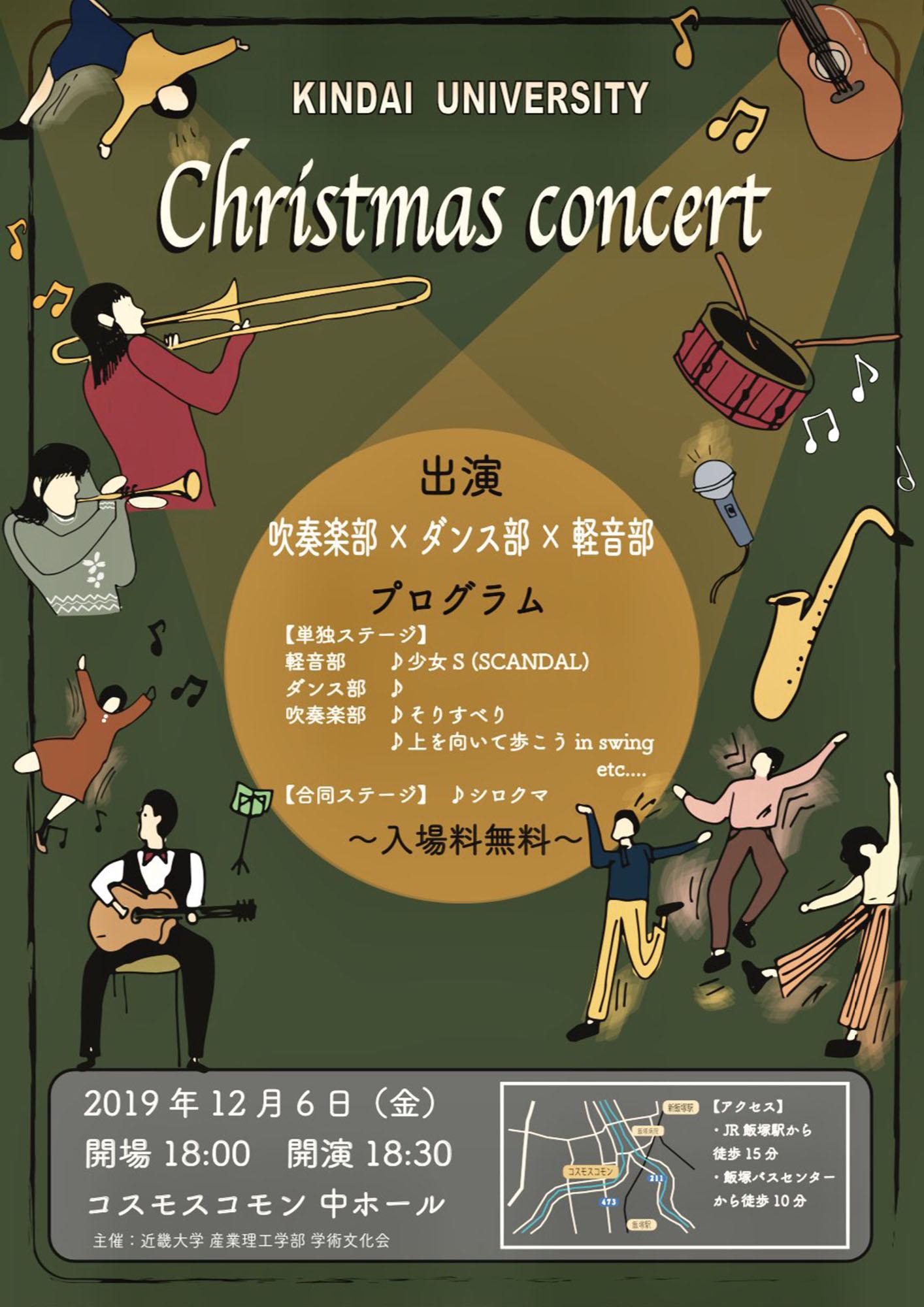 近大クリスマスコンサート