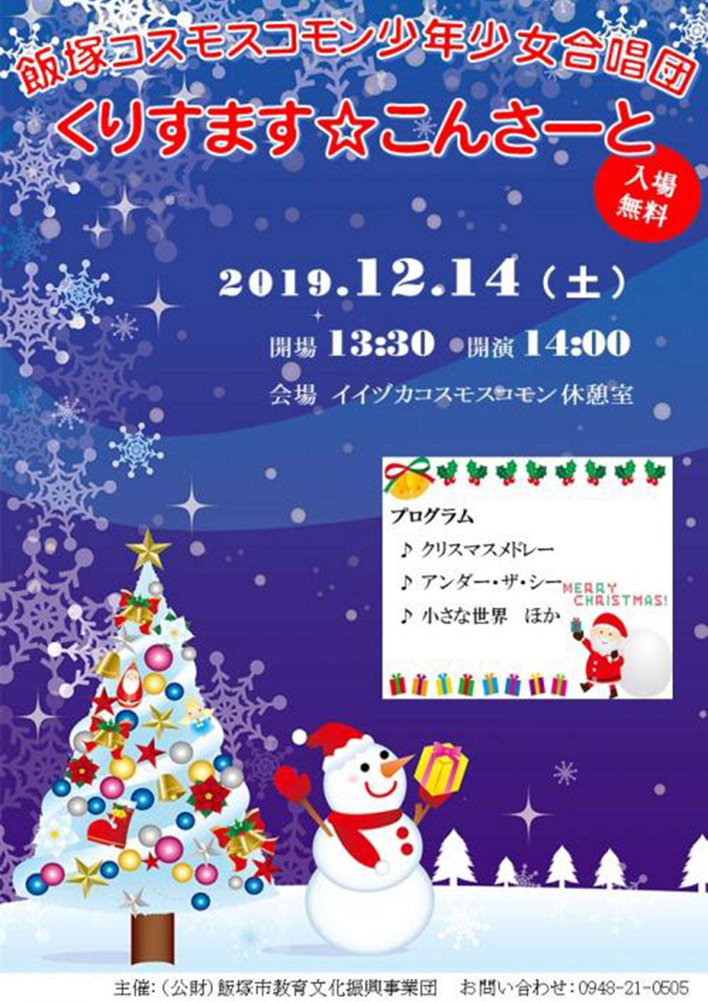 191214_cosmos_kids_choir_xmas_concert