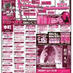 第51回 飯塚市商店街 百縁市(2019年12月)