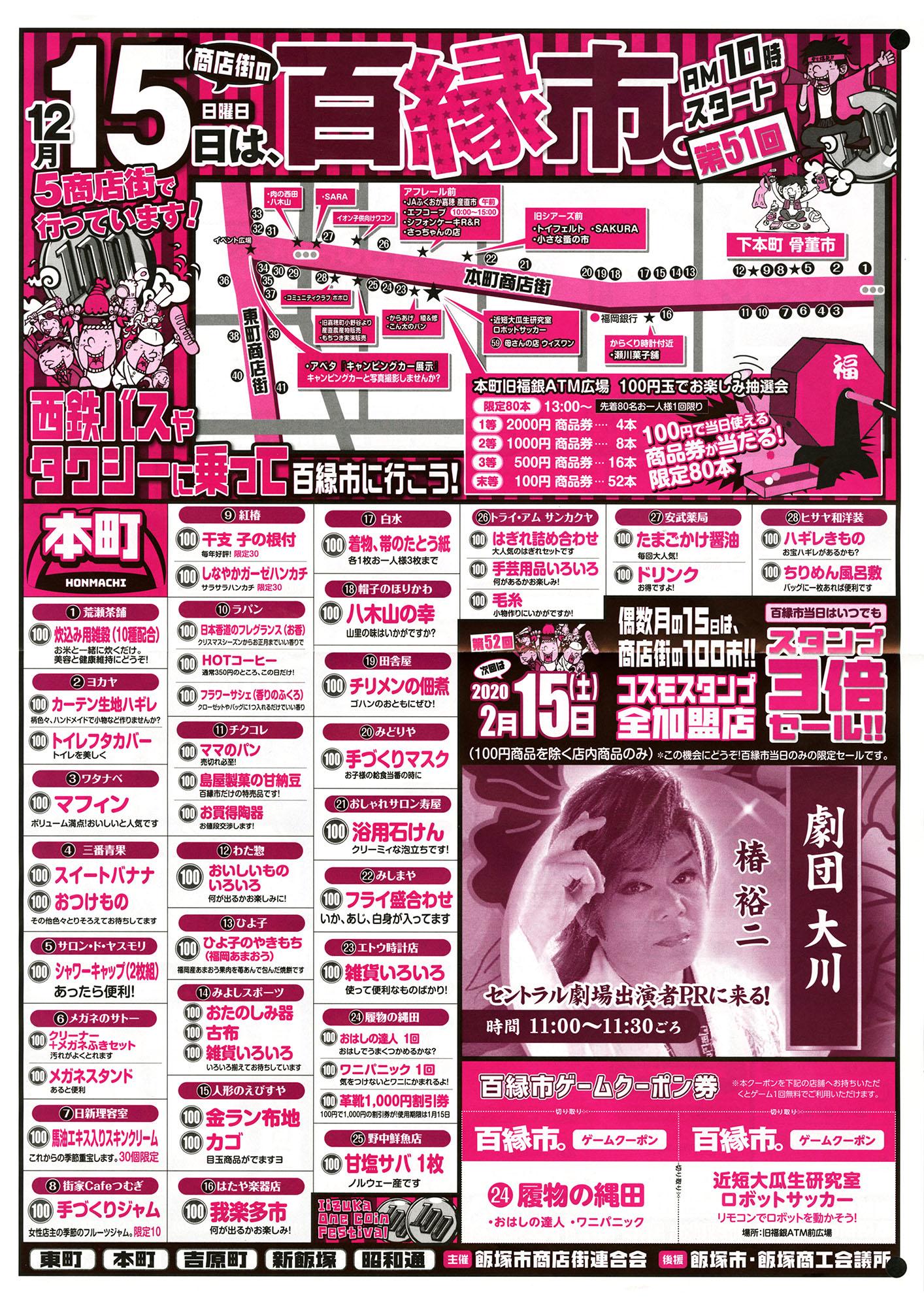 飯塚商店街 百縁市 12月