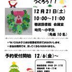 穂波図書館 クリスマスお楽しみ会(2019)